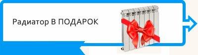 батареи отопления акция